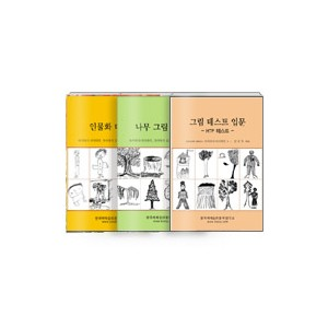 HTP테스트 세트 - 전3권